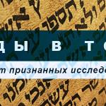 <b>Коды в Торе </b><i>- Традиция и современность</i>