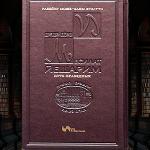 <b>Месилат Йешарим</b><i>- Глава 14</i>