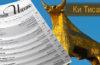 <b> Журнал &#171;Беерот Ицхак&#187; №130 </b><i> &#8212; Недельная глава Ки Тиса </i>