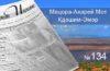 <b> Журнал &#171;Беерот Ицхак&#187; №134 </b><i> &#8212; Недельные главы Мецора, Ахарей Мот, Кдошим, Эмор </i>