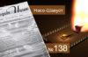 <b> Журнал &#171;Беерот Ицхак&#187; №138 </b><i> &#8212; Недельная глава Насо &#8212; Шавуот </i>
