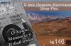 <b> Журнал &#171;Беерот Ицхак&#187; №146 </b><i> &#8212; Недельные главы Дварим-Ваэтханан-Экев-Реэ </i>
