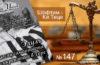 <b> Журнал &#171;Беерот Ицхак&#187; №147 </b><i> &#8212; Недельные главы Шофтим-Ки Теце </i>