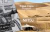 <b> Журнал &#171;Беерот Ицхак&#187; №150 </b><i> &#8212; Недельные главы Хаей Сара &#8212; Толдот </i>