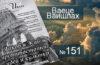 <b> Журнал &#171;Беерот Ицхак&#187; №151 </b><i> &#8212; Недельные главы Ваеце &#8212; Ваишлах </i>