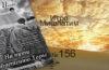 <b> Журнал &#171;Беерот Ицхак&#187; №156 </b><i> &#8212; Недельные главы Итро &#8212; Мишпатим </i>