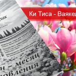 Журнал Беерот Ицхак №158 — Ки Тиса — Ваякель — Пекудей