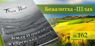 журнал беерот ицхак 162