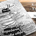 Журнал Беерот Ицхак 163 — Изучение и передача Торы — основа еврейства