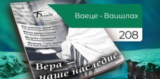 журнал беерот ицхак 208