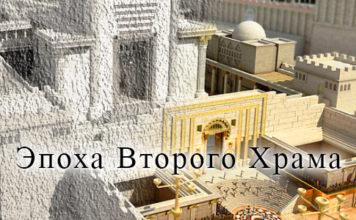 эпоха Второго Храма