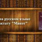 <b>Трактат &#171;Макот&#187; – </b><i>Лист 4а (ч.1) </i>