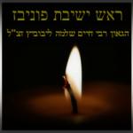 Похороны главы ешивы «Поневеж» — гаона рава Хаима Шломо Лейбовича, благословенной памяти