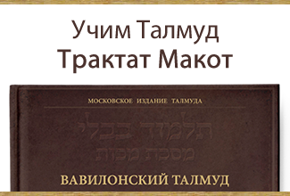 Трактат Макот
