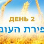 Сфират а-омер — день 2