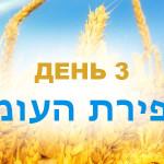 Сфират а-омер — день 3