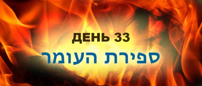 Сфират а-омер - день 33