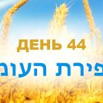 Сфират а-омер - день 44