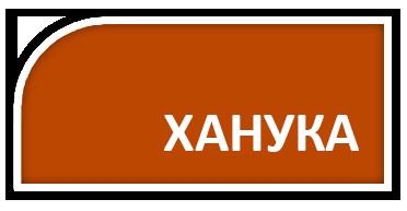 рецепты на хануку