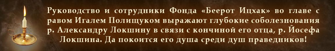 iskor-лок