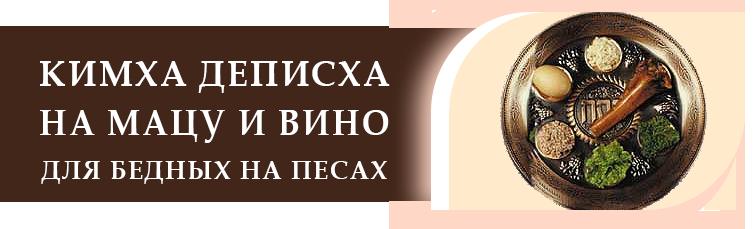 кимха деписха