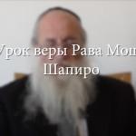 <b>Урок веры Рава Моше Шапиро </b>