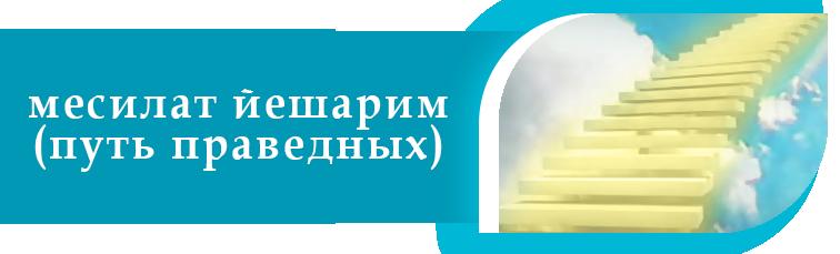 мессилат йешарим