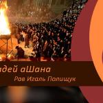 Лаг ба-Омер — раби Акива и раби Шимон бар Йохай