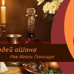 Нисан – месяц грядущего избавления