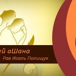 <b>Подготовка к великому дню – Рош а-Шана </b>