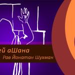 <b>Уникальность святого дня Йом Кипур </b>