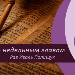 Пекудей — Исправление греха золотого тельца