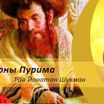 Законы праздника Пурим – Месяц Адар