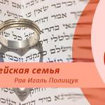 Шаббат Шалом или Шаббат – время мира!