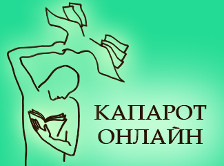 http://www.beerot.ru/wp-content/uploads/sidebar-banner-kaparot.jpg