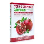 tora_and_health_1-800x800