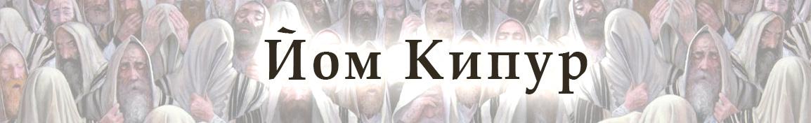 Йом-Кипур - сборник