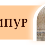 yomkipur3