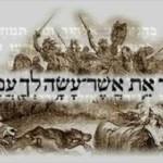 Слушать главы «Захор» и «Пара» — обязательно!