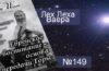 <b> Журнал &#171;Беерот Ицхак&#187; №149 </b><i> &#8212; Недельные главы  Лех Леха &#8212; Ваера </i>