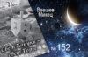 <b> Журнал &#171;Беерот Ицхак&#187; №152 </b><i> &#8212; Недельные главы Ваешев &#8212; Микец </i>