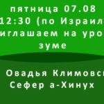 facebook-КЛИМОВСКИЙ